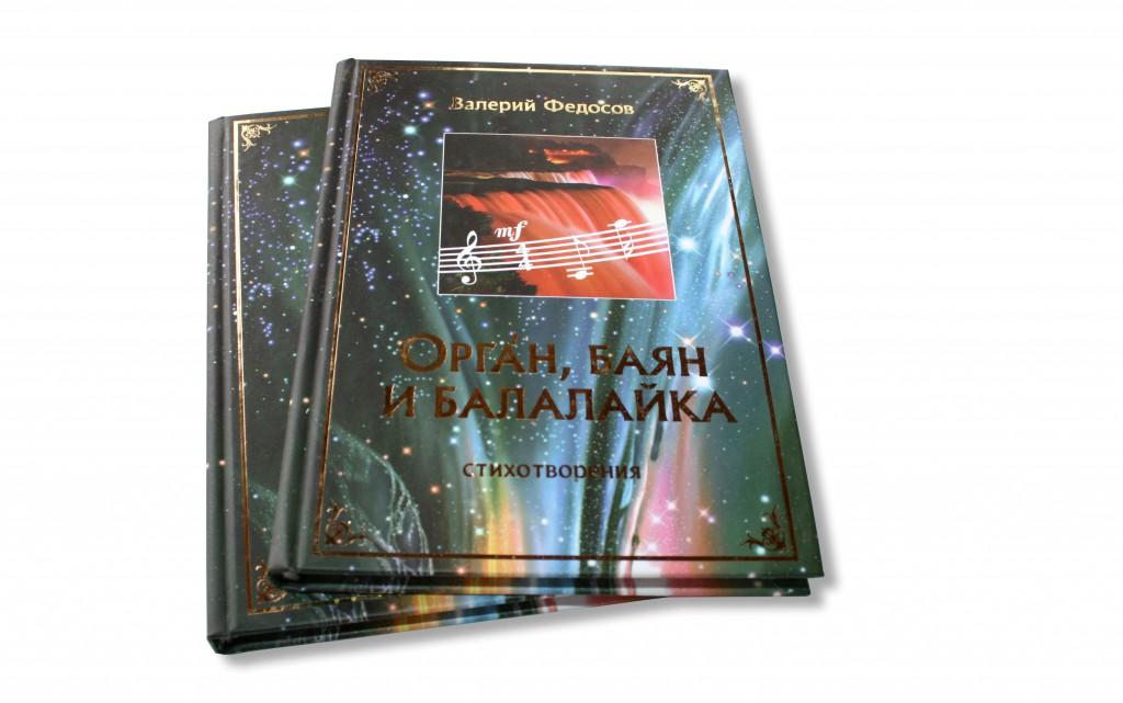 органбаян_2000