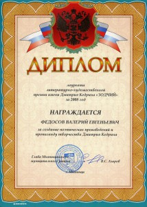 зодчий_500