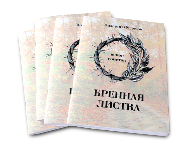 книга_бреннаялиства650